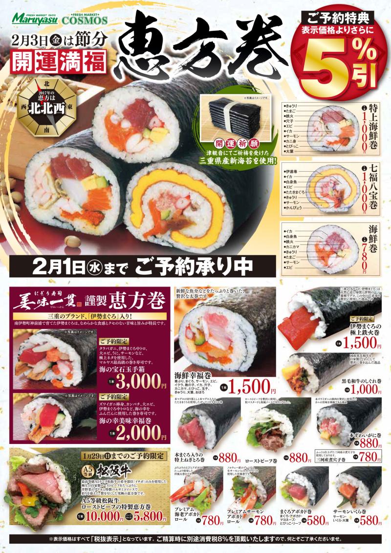 恵方巻パンフレット_表