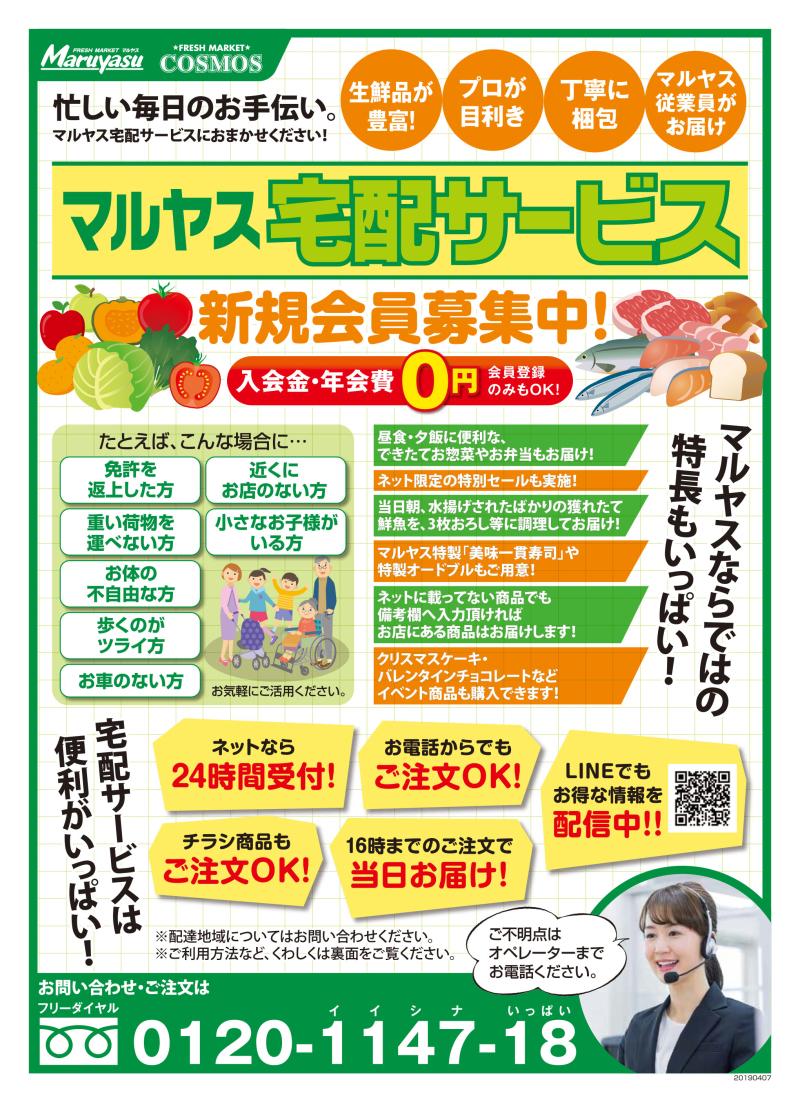 MMA190407_宅配サービス_B4_om_完