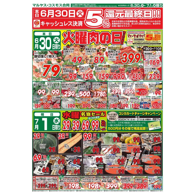 0630全店B4表面insta (1)