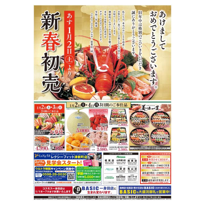 MMA210102_新春初売_B4_om_isg